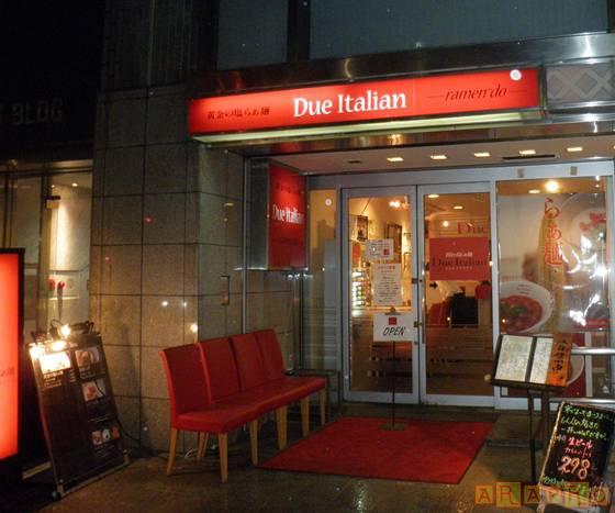 黄金の塩らあ麺 Due Italian(東京・市ヶ谷)