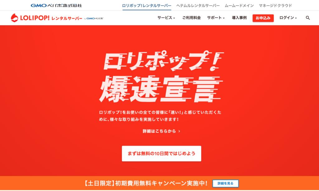 ロリポップサーバー_画像