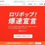 【2020年版 WordPress利用可能】 月額1,000円以下で簡単にブログ開設できるおすすめ格安レンタルサーバ3選