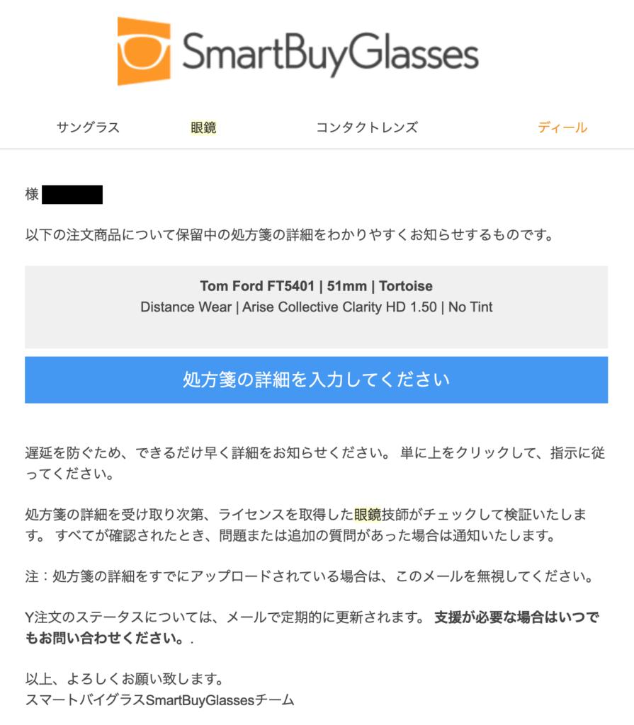 martbuyglassからのメール内容