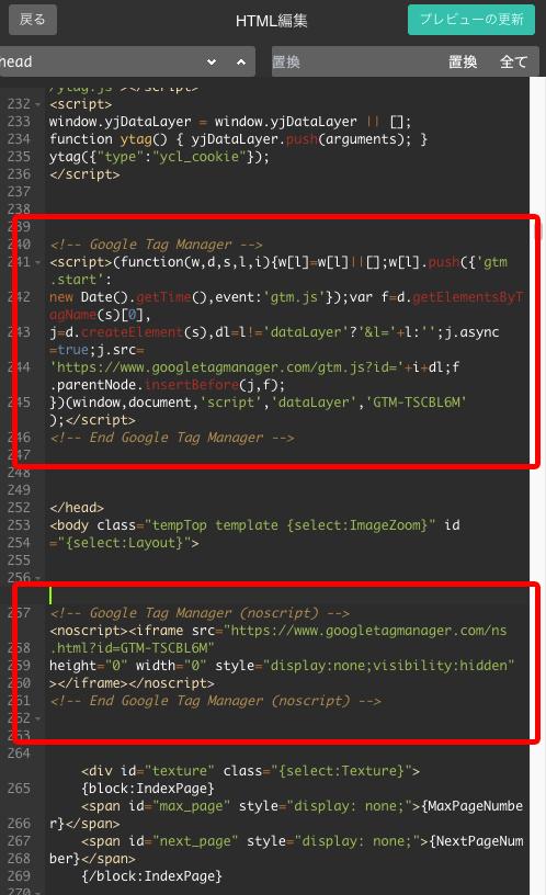 BASEでソースに直接GTMタグを設置しました