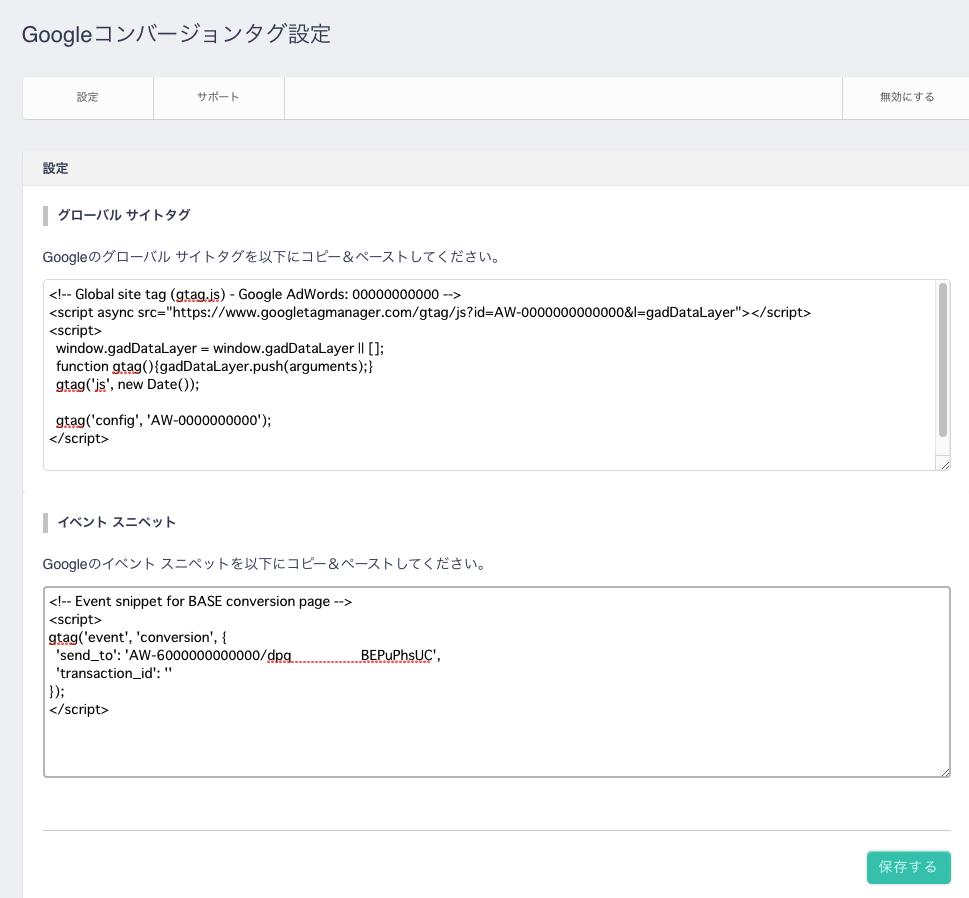 BASEapp - Googleコンバージョンタグ設定ページ